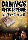 张小斐-大饼的莎士比亚