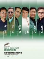 《中国影响力青年导演剧情短片创作季》第六期超前版