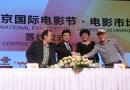 北京电影节4月开幕 已成为中国内地最大电影市场
