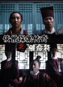 发姐演电影完整版 海曾李多与李易峰有过一段