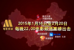 电影频道重磅出击 1月16日《中国影响力》盛大开播