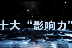 """《中国影响力》十大影响力 百万奖金合""""谋""""冬奥"""