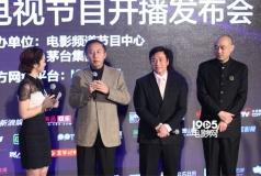 """""""中国影响力""""开播发布会 唐季礼直言羡慕选手"""