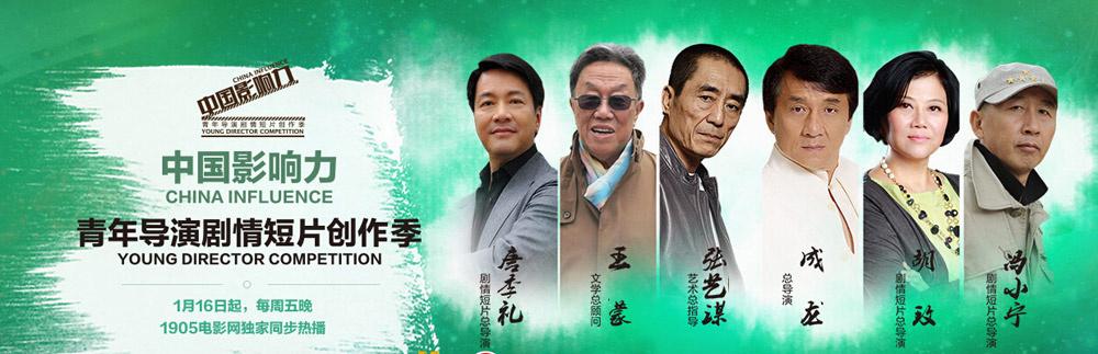 中国影响力 青年导演剧情短片创作季