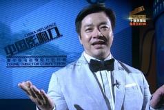 中国影响力第一期预告 唐季礼助力青年导演任导师