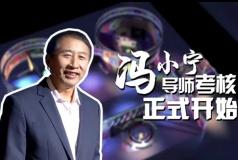 《中国影响力》冯小宁战队预告 激烈角逐逼近梦想
