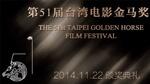 第51届台湾金马奖专题
