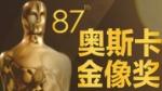 第87届奥斯卡金像奖