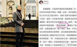 罗志祥谈昆凌情书遭轰经纪人回击