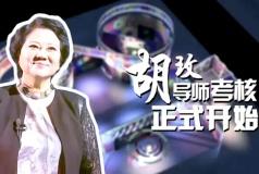 《中国影响力》胡玫战队预告 把梦想照进现实