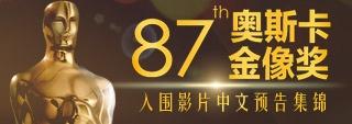 第87届奥斯卡入围影片预告集锦