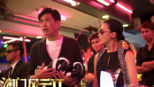 《澳门风云2》刘嘉玲角色成谜 袁泉母女情深