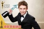 """第21届演员工会奖揭晓 """"小雀斑""""问鼎最佳男主"""