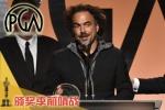 美制片人工会奖揭晓 《鸟人》获最佳剑指奥斯卡
