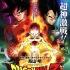 《龙珠》新剧场版IMAX上映 成为首部日本巨幕片