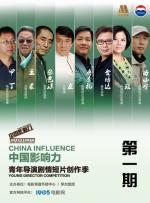 《中国影响力青年导演剧情短片创作季》第一期