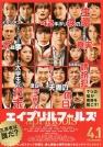 冈田将生-愚人节