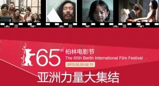 柏林影节亚洲力量大集结 边缘题材小众文艺当道