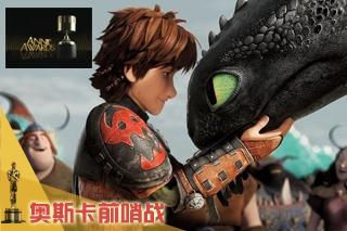 """""""动画奥斯卡""""安妮奖揭晓 《驯龙2》成大赢家"""
