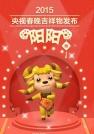 刘德华-2015年中央电视台春节联欢晚会