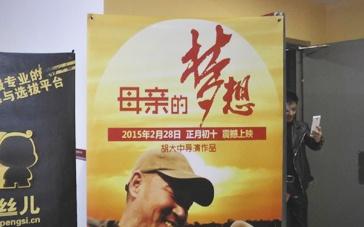 《母亲的梦想》首映礼 导演胡大中作品倾情奉献