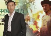 《中国影响力》电影大师讲堂第2期 电影英雄形象