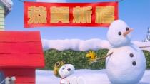 《史努比》大电影春节版预告 萌狗狗独家贺新春