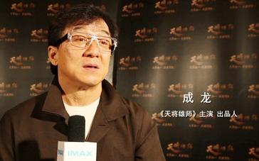 《天将雄师》IMAX特辑 成龙解读影片幕后制作细节