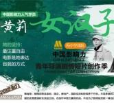 女汉子黄莉:从商人变导演 崇尚自由的独立女性