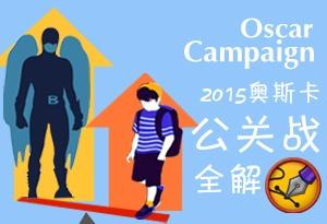 """2015奥斯卡公关六大招 """"文艺年""""背后波涛暗涌"""