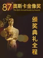 第87届奥斯卡金像奖颁奖典礼全程