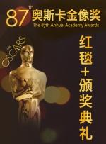 第87届奥斯卡金像奖全程(红毯+颁奖典礼)
