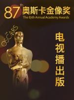 第87屆奧斯卡金像獎頒獎典禮(電視播出版)
