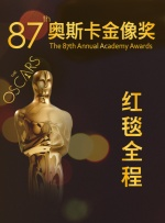 第87届奥斯卡金像奖红毯全程