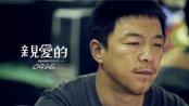 56期:2014中国电影人物风云榜 黄渤堪称大赢家