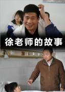 徐老师的故事