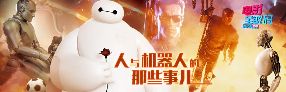 【电影全解码】人与机器人的那些事儿