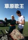 胡明钢-草原歌王