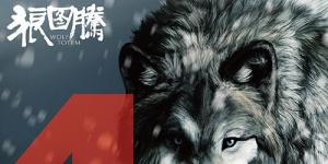 《狼图腾》获外媒称赞 票房已突破4亿涨势凶猛