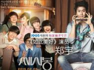 专访《如此美好》演员郑宇:现在的我像一只蚂蚁