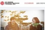 釜山国际电影节将迎来20周年 10月1日-10日举办