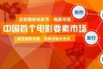 北影节4.17开幕 中国首个电影要素市场将亮相