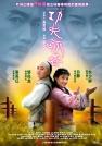 肖剑-功夫·咏春