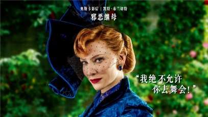 《灰姑娘》:继母太抢戏 出色视效重现童话梦