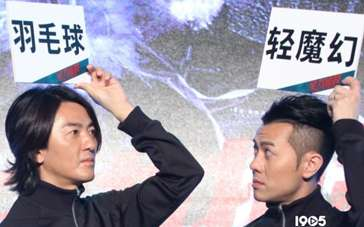 《全力扣杀》郑伊健耍帅: 看我如何PK世界冠军