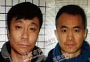 高峰邱启明拘留照片曝光 前者满脸憔悴显沧桑
