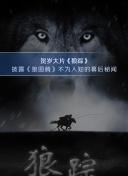 满汉全席电影张国荣