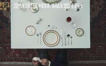 《王牌特工》发布特训特辑 如何在餐巾下藏武器
