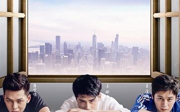 《迷与狂》曝光先导预告片 兄弟三人搞笑创业