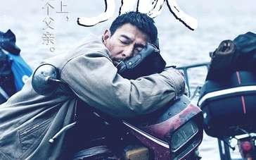 《失孤》引父母共鸣 刘德华演技获赞口音略出戏